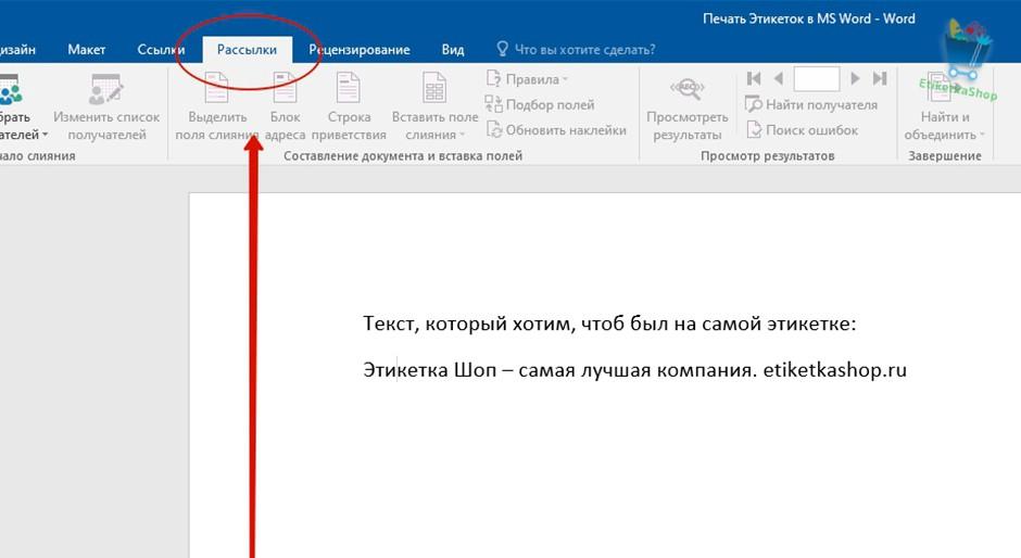 MS Word: Печать этикеток