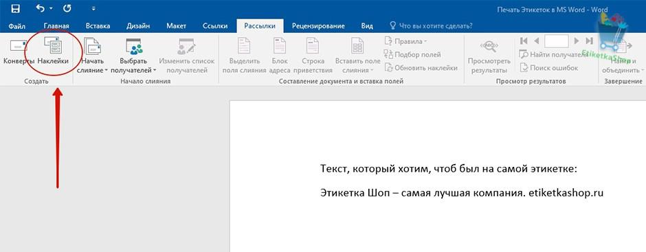 Перевести в трафаретный шрифт. Создание трафарета в MS Word