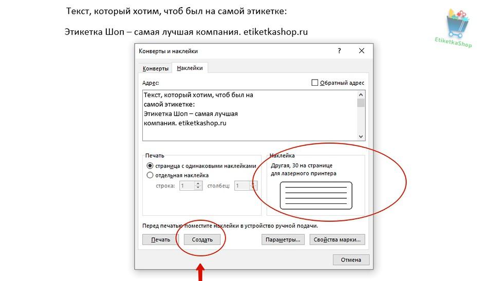 Скачать трафаретные русские шрифты по госту. Создание трафарета в MS Word