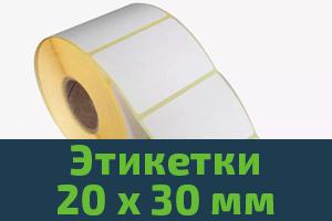 Термоэтикетки размером 20 на 30 мм
