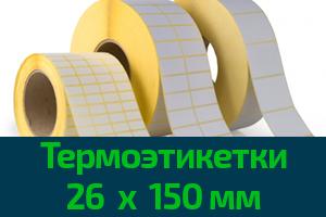 Термоэтикетки 26 мм х 150 мм
