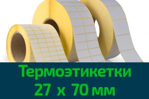 Термоэтикетки 27 мм х 70 мм