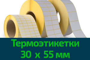 Термоэтикетки 30 мм х 55 мм