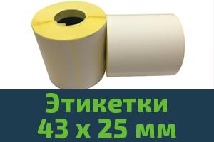 Этикетки 43 мм х 25 мм: термо, термотрансферные.