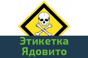 Этикетка W03 «Опасно! ядовитые вещества»