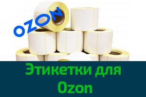 Термоэтикетки Ozon