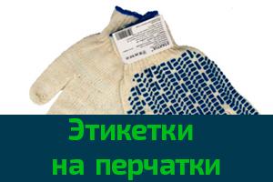 Этикетки на перчатки