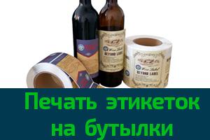 Печать этикеток и наклеек на бутылки