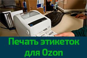 Печать термоэтикеток для ОЗОН