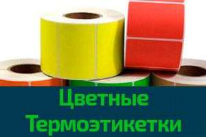 Цветные термоэтикетки