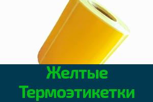 Желтые термоэтикетки в рулонах