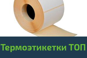 Термоэтикетки ТОП